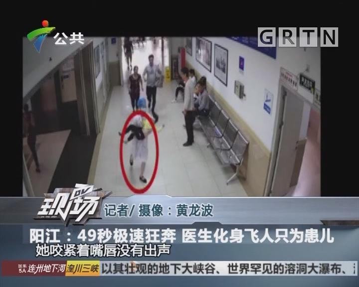 阳江:49秒极速狂奔 医生化身飞人只为患儿