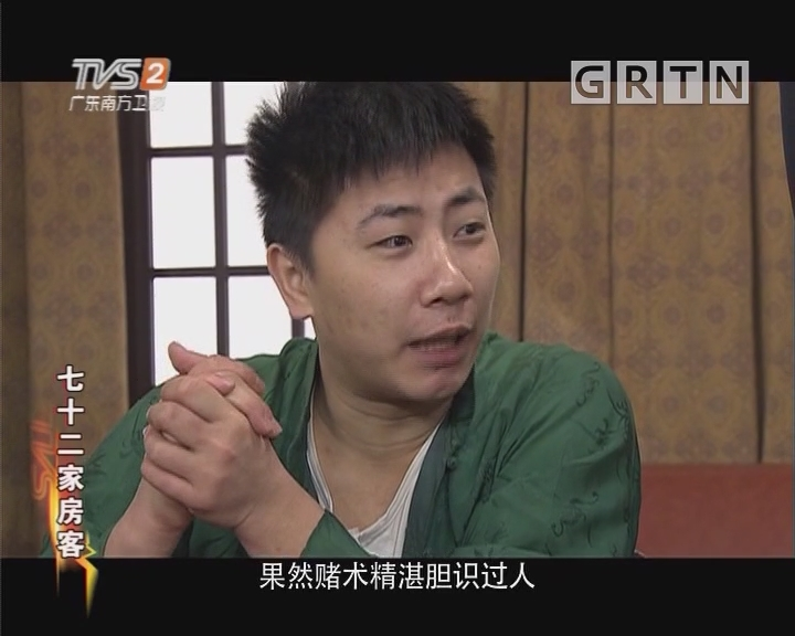 [2019-04-24]七十二家房客:冷面赌王(下)