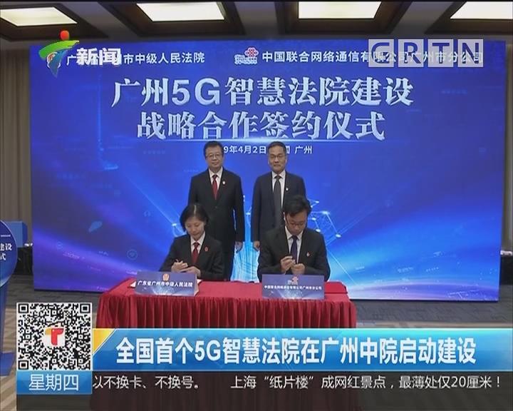 全国首个5G智慧法院在广州中院启动建设