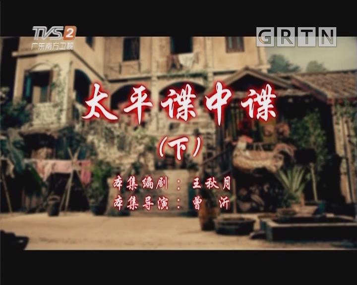 [2019-04-28]七十二家房客:太平谍中谍(下)