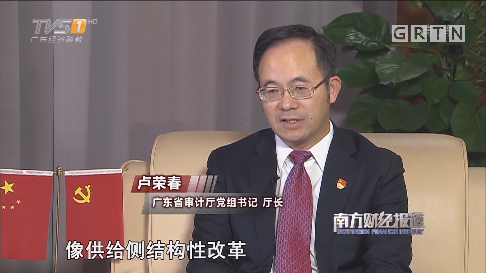 广东省审计厅:充分发挥审计监督和保障作用