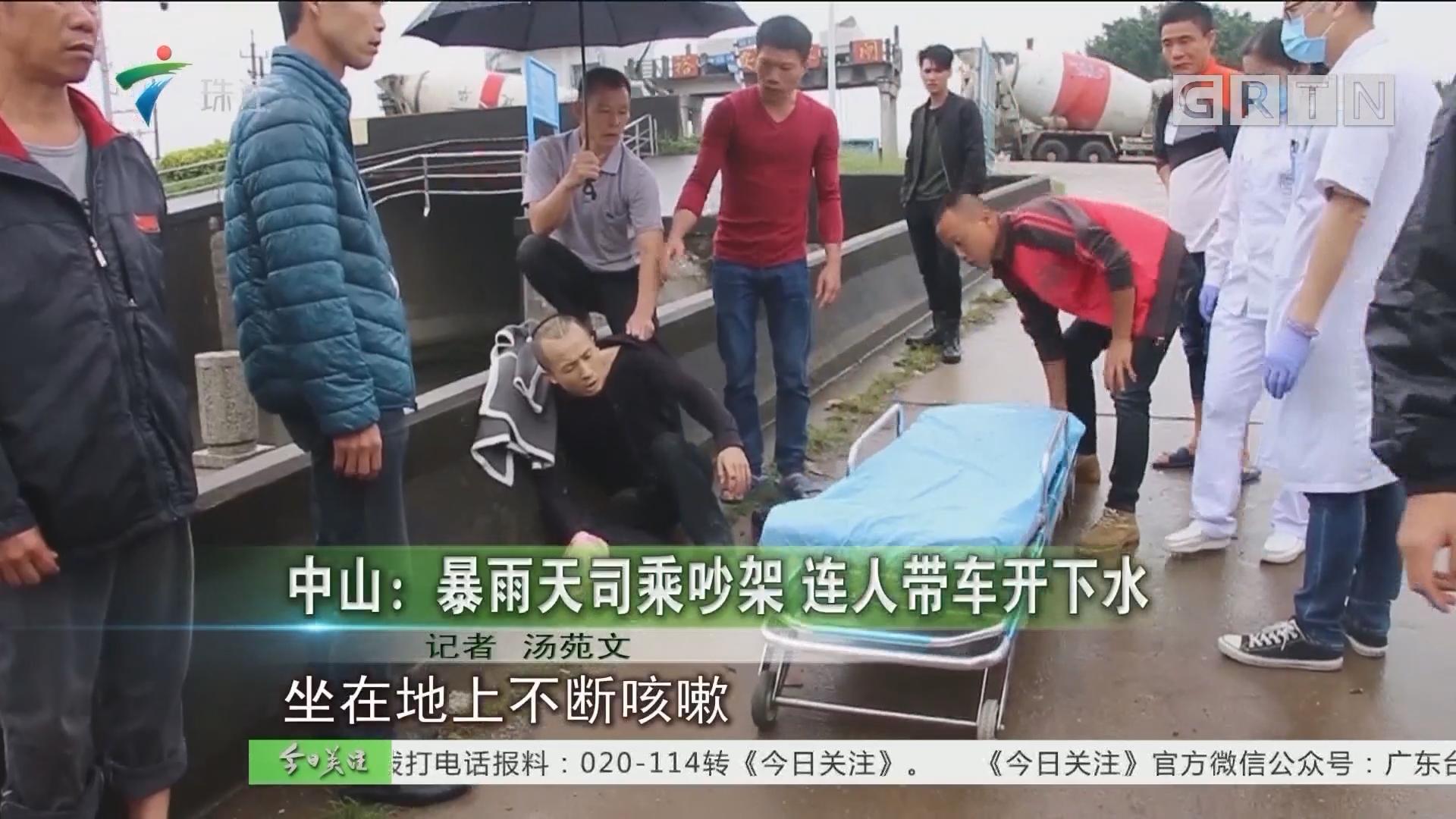 中山:暴雨天司乘吵架 连人带车开下水