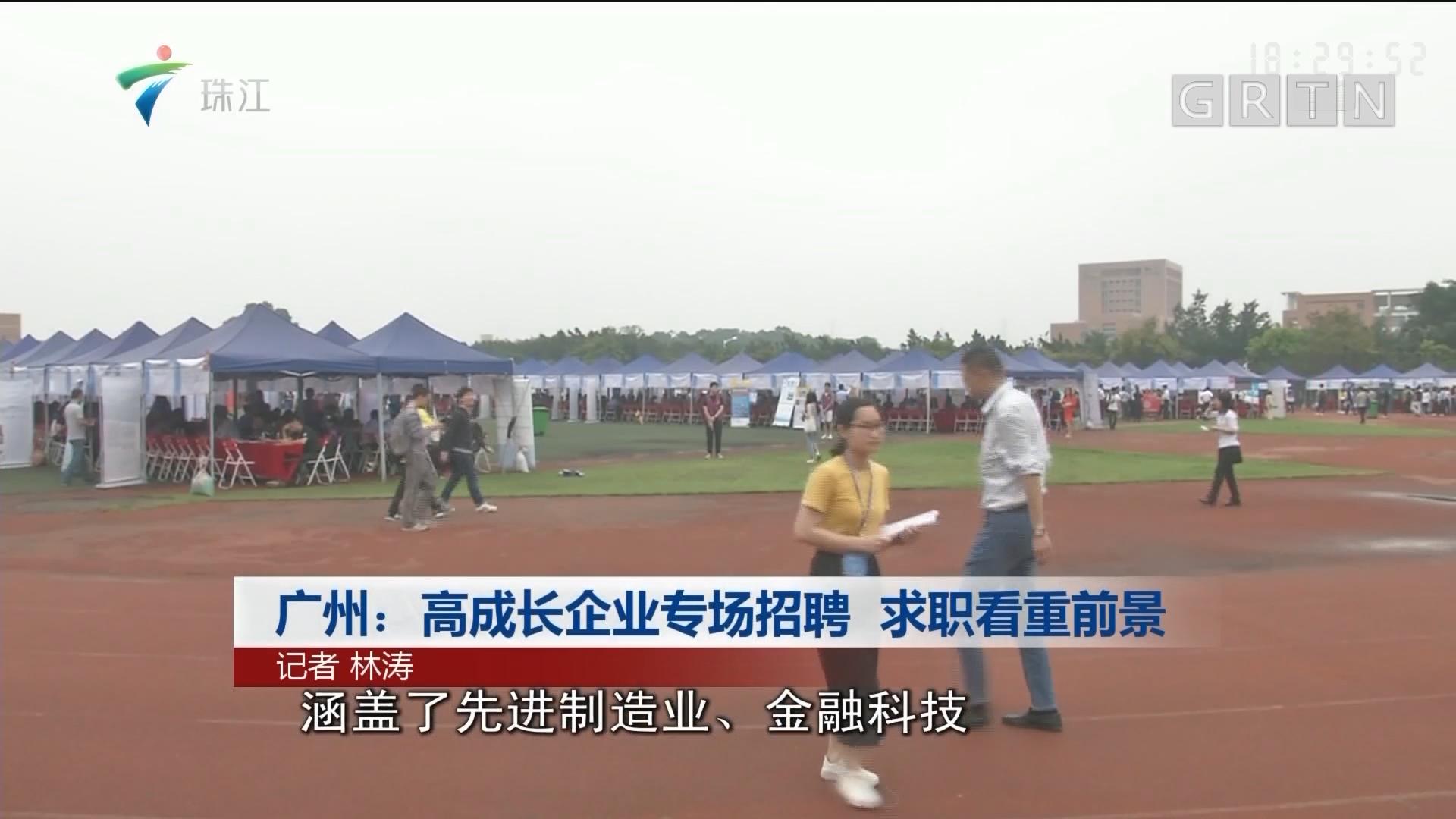 广州:高成长企业专场招聘 求职看重前景