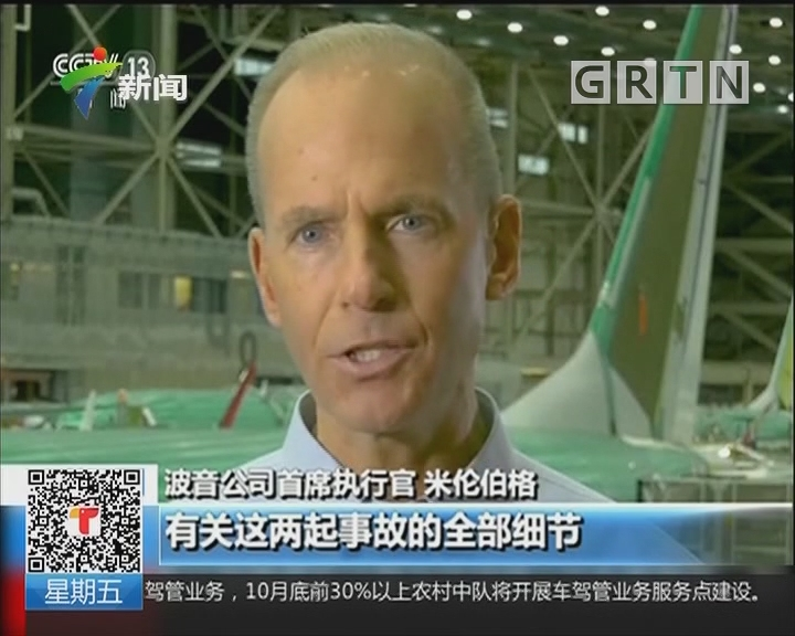 美國波音CEO就兩起墜機事故道歉:首次承認飛行控制系統存在問題