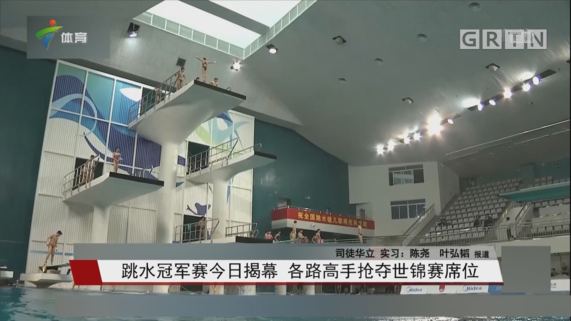跳水冠军赛今日揭幕 各路高手抢夺世锦赛席位