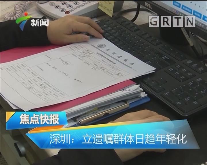 深圳:立遗嘱群体日趋年轻化