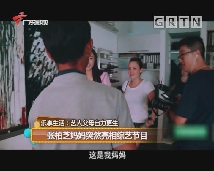 张柏芝妈妈突然亮相综艺节目