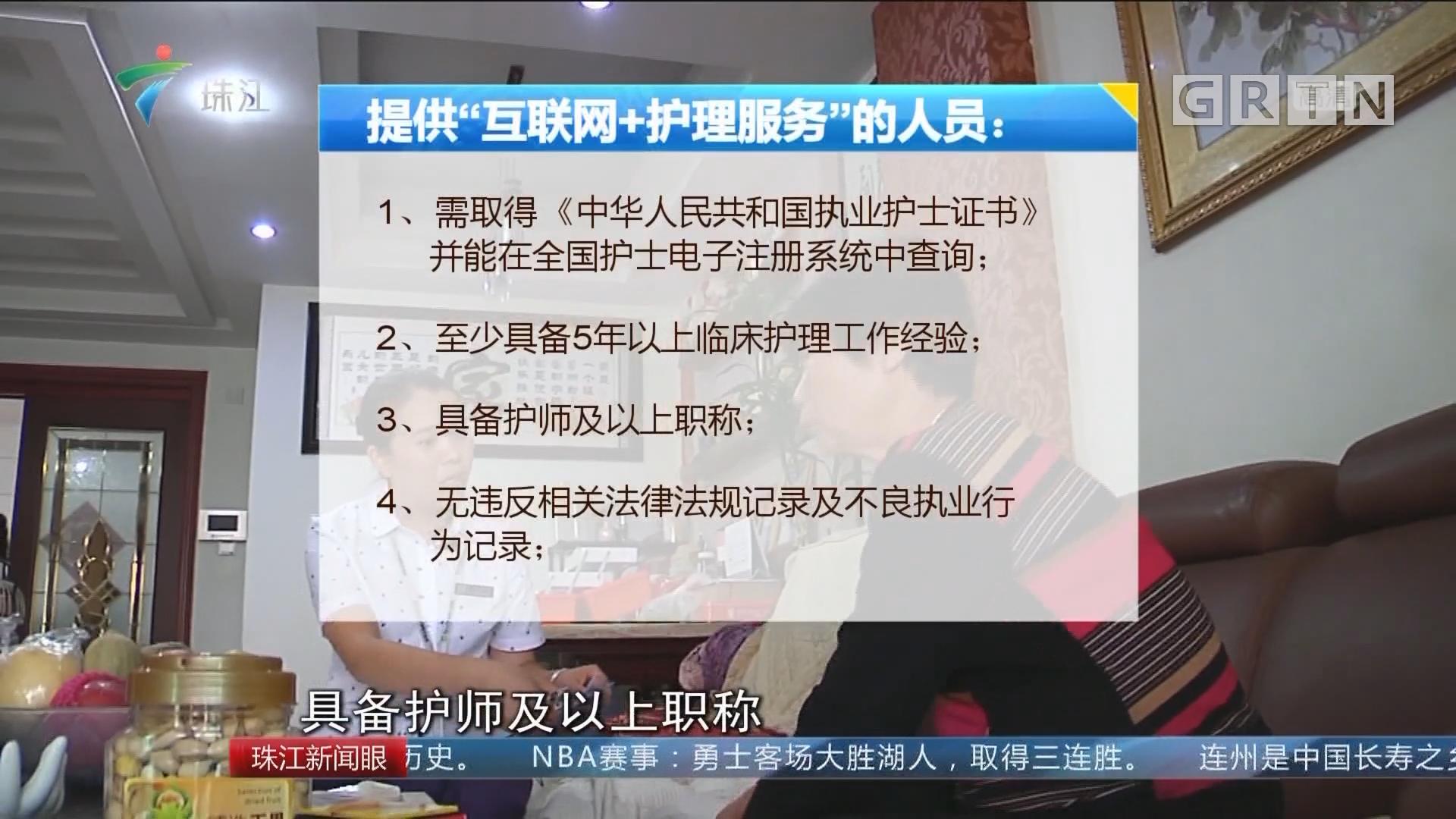 """广东:""""网约护士""""方案确定 至少5年经验"""