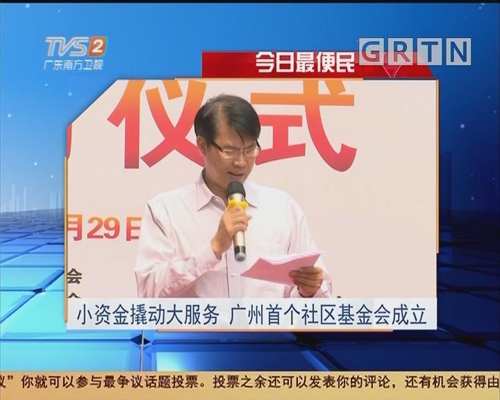 今日最便民:小资金撬动大服务 广州首个社区基金会成立