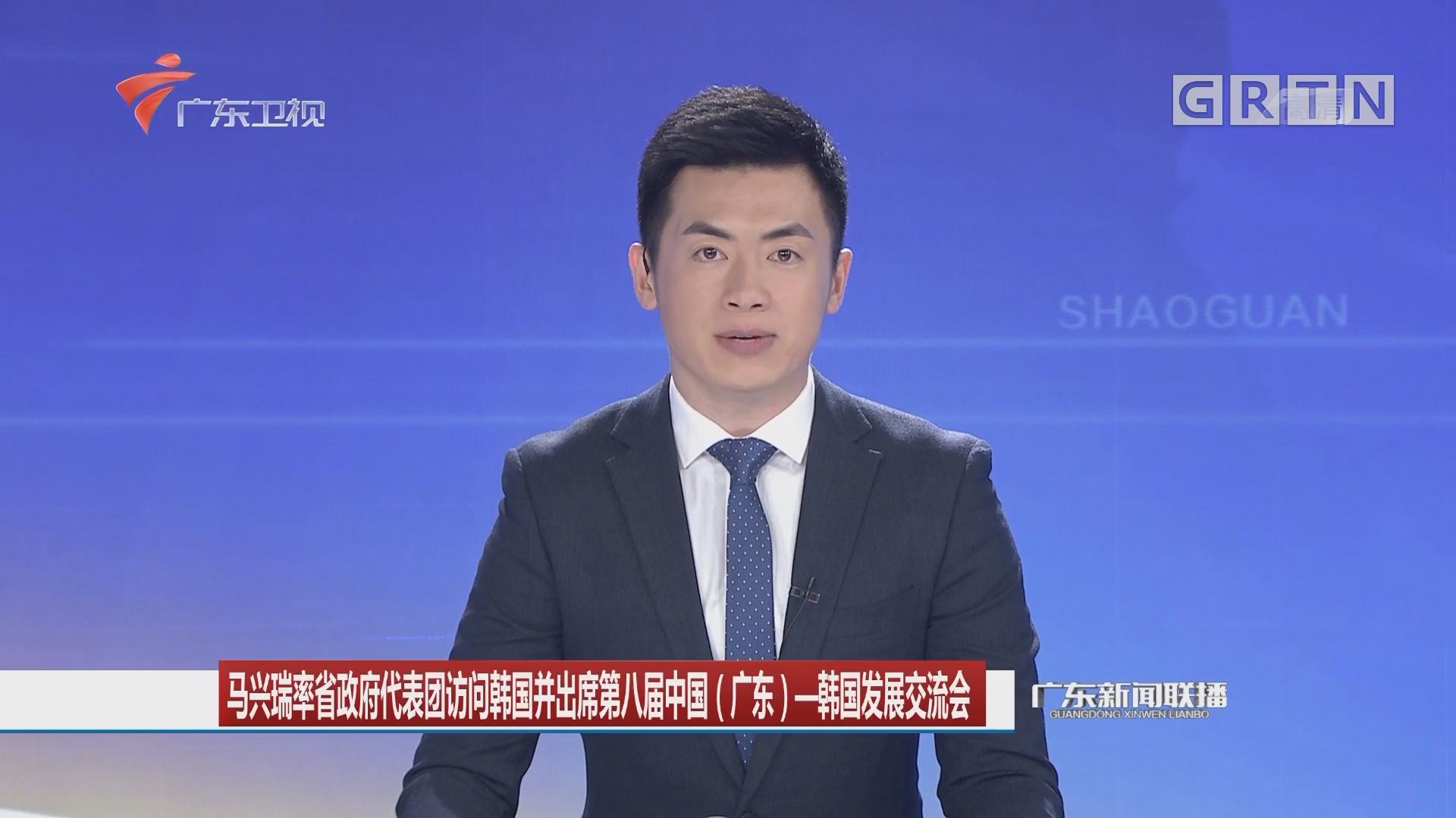 马兴瑞率省政府代表团访问韩国并出席第八届中国(广东)—韩国发展交流会