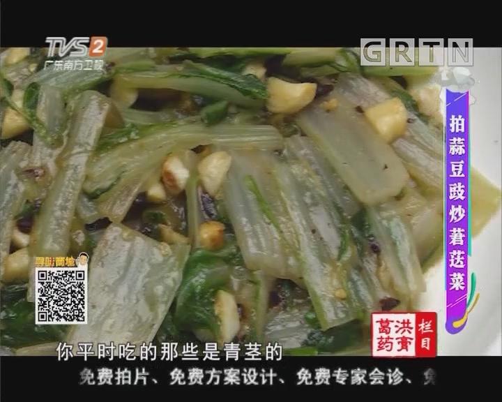 拍蒜豆豉炒莙荙菜