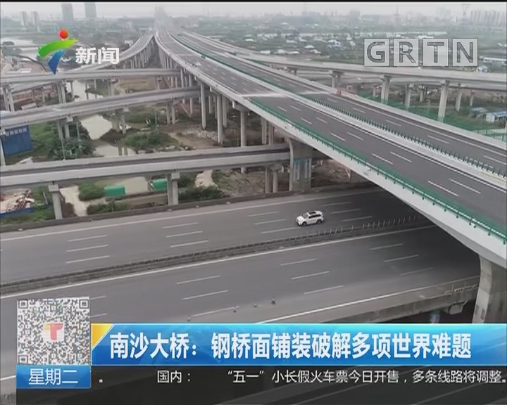 南沙大桥:钢桥面铺装破解多项世界难题