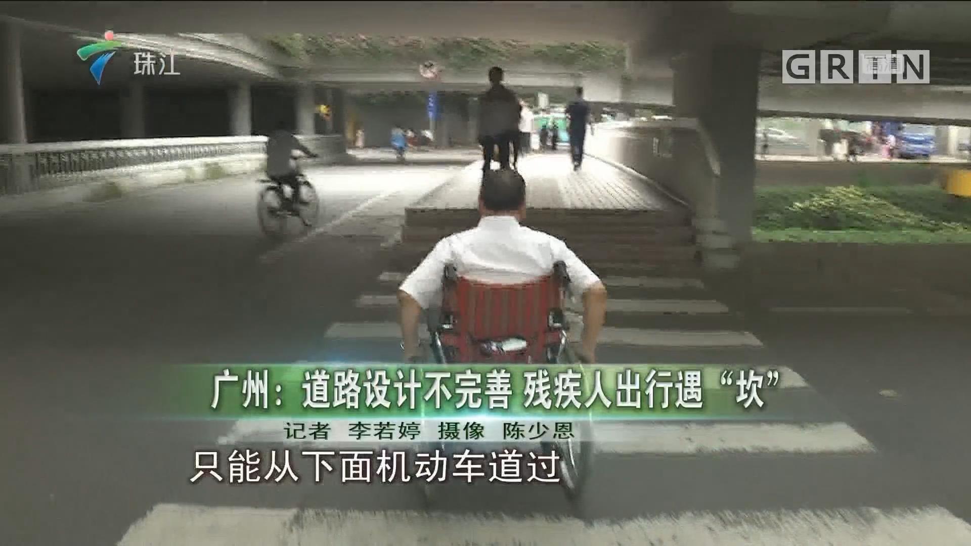 """广州:道路设计不完善 残疾人出行遇""""坎"""""""
