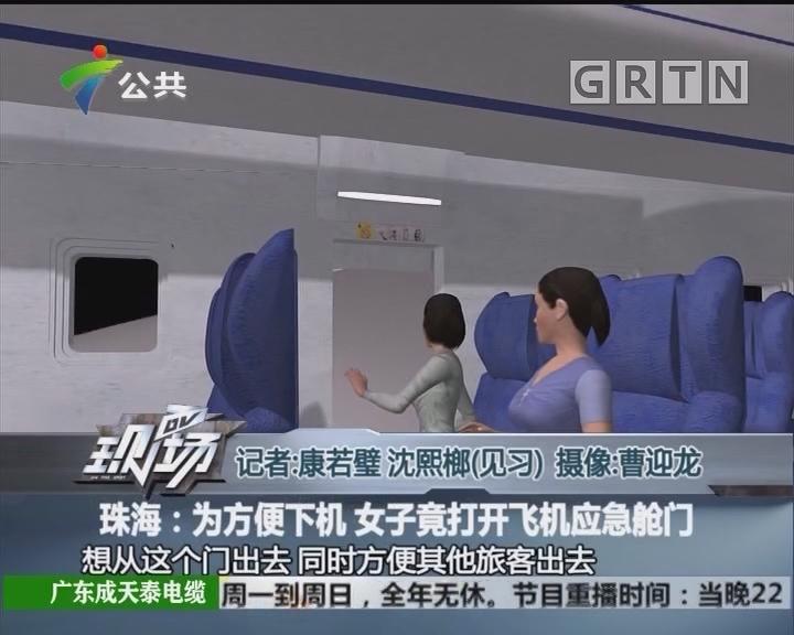 珠海:为方便下机 女子竟打开飞机应急舱门