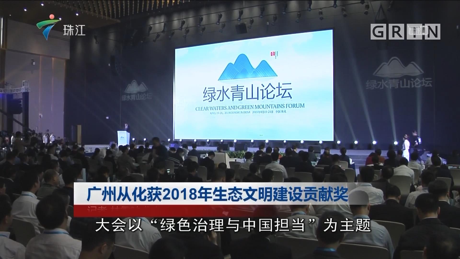 广州从化获2018年生态文明建设贡献奖