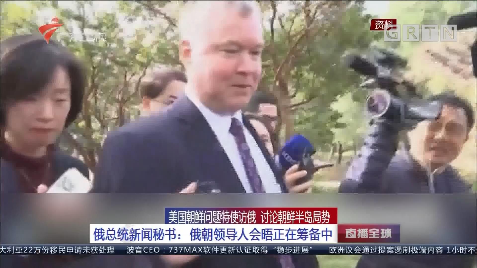 美国朝鲜问题特使访俄 讨论朝鲜半岛局势 俄总统新闻秘书:俄朝领导人会晤正在筹备中