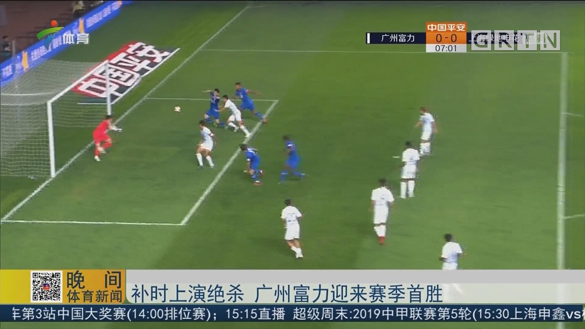 补时上演绝杀 广州富力迎来赛季首胜