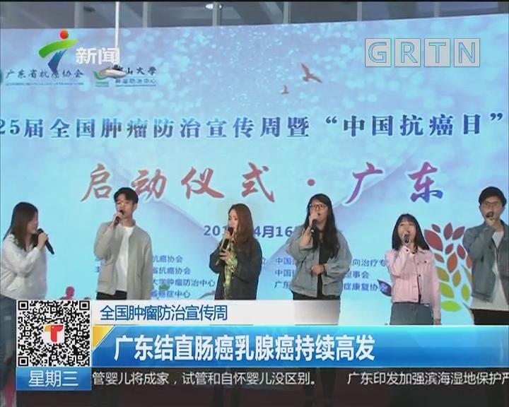 全国肿瘤防治宣传周:广东结直肠癌乳腺癌持续高发