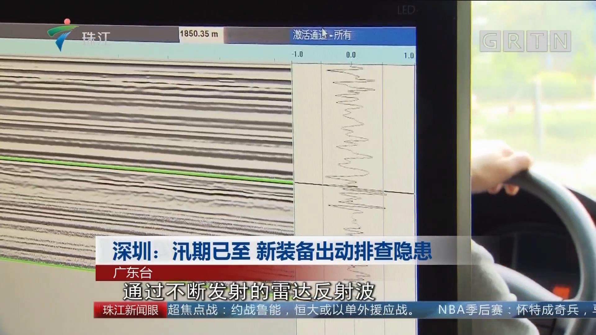 深圳:汛期已至 新装备出动排查隐患