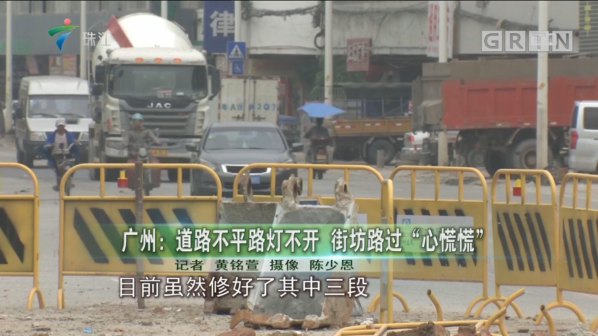 """广州:道路不平路灯不开 街坊路过""""心慌慌"""""""