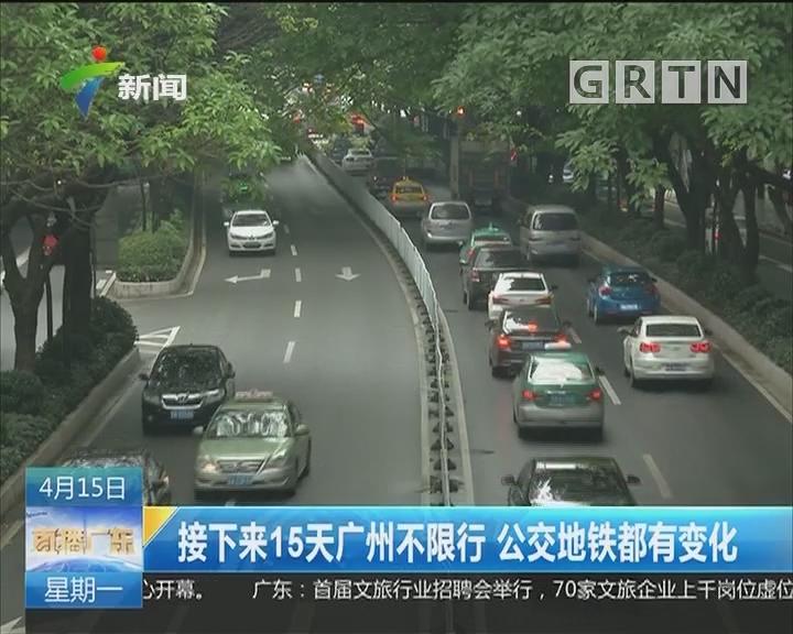 接下来15天广州不限行 公交地铁都有变化