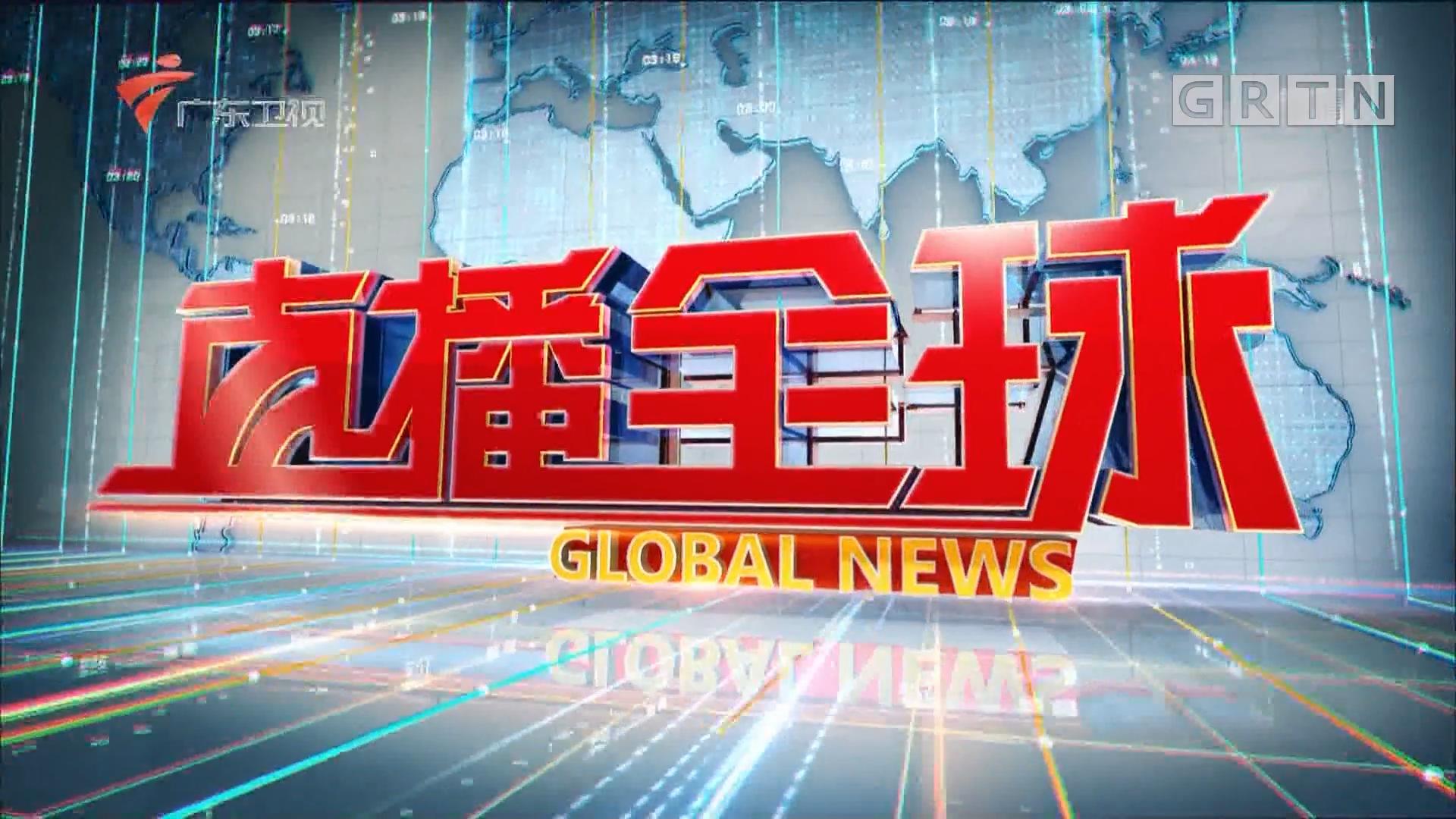 [HD][2019-04-04]直播全球:粤港澳大湾区再添黄金通道 快速交通网络加快形成