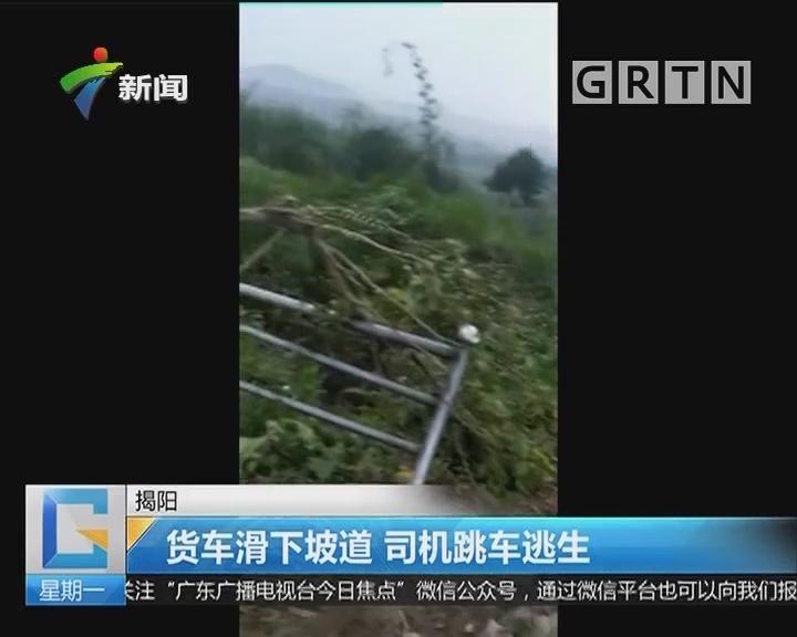 揭阳:货车滑下坡道 司机跳车逃生