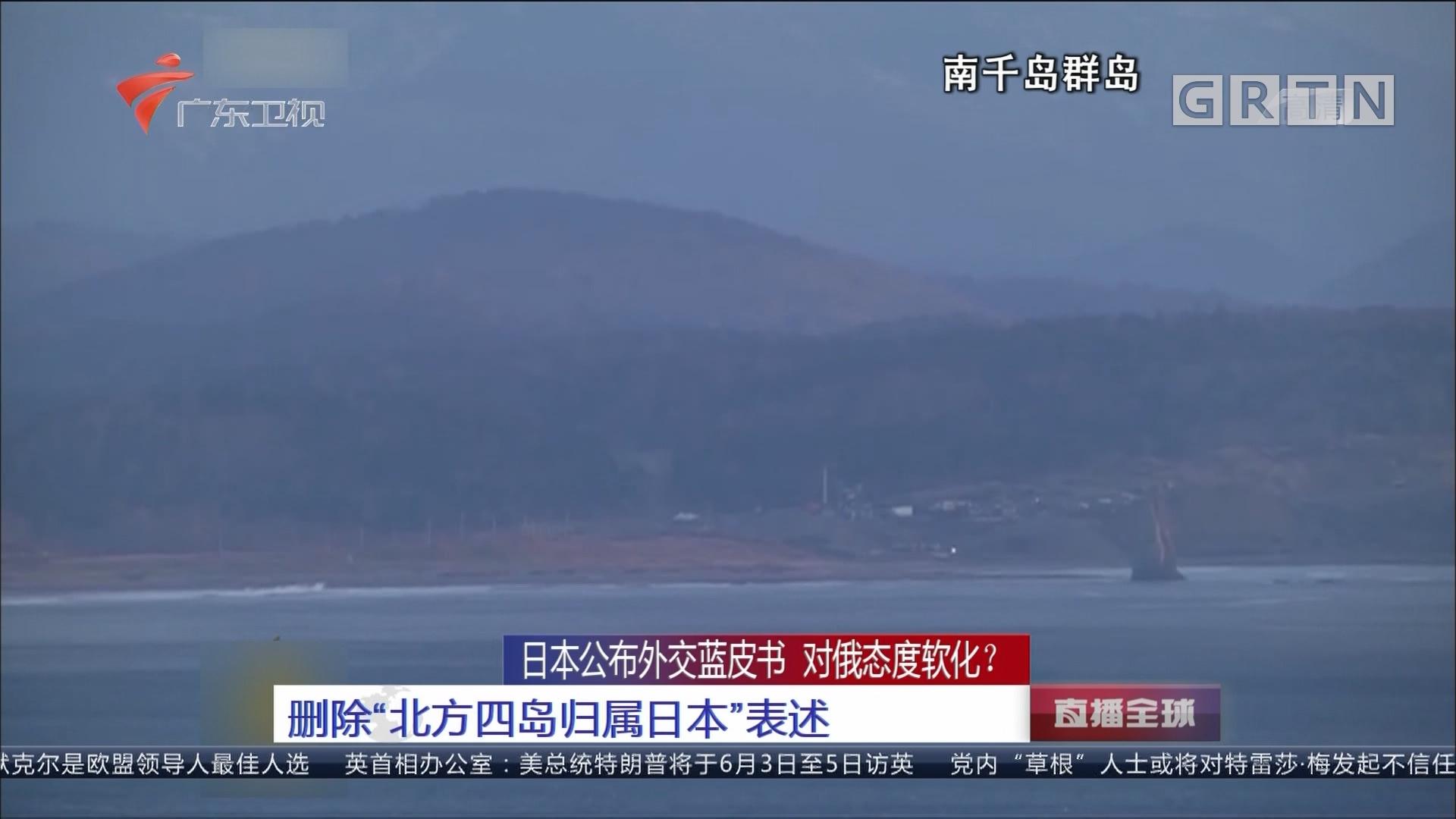 """日本公布外交蓝皮书 对俄态度软化? 删除""""北方四岛归属日本""""表述"""