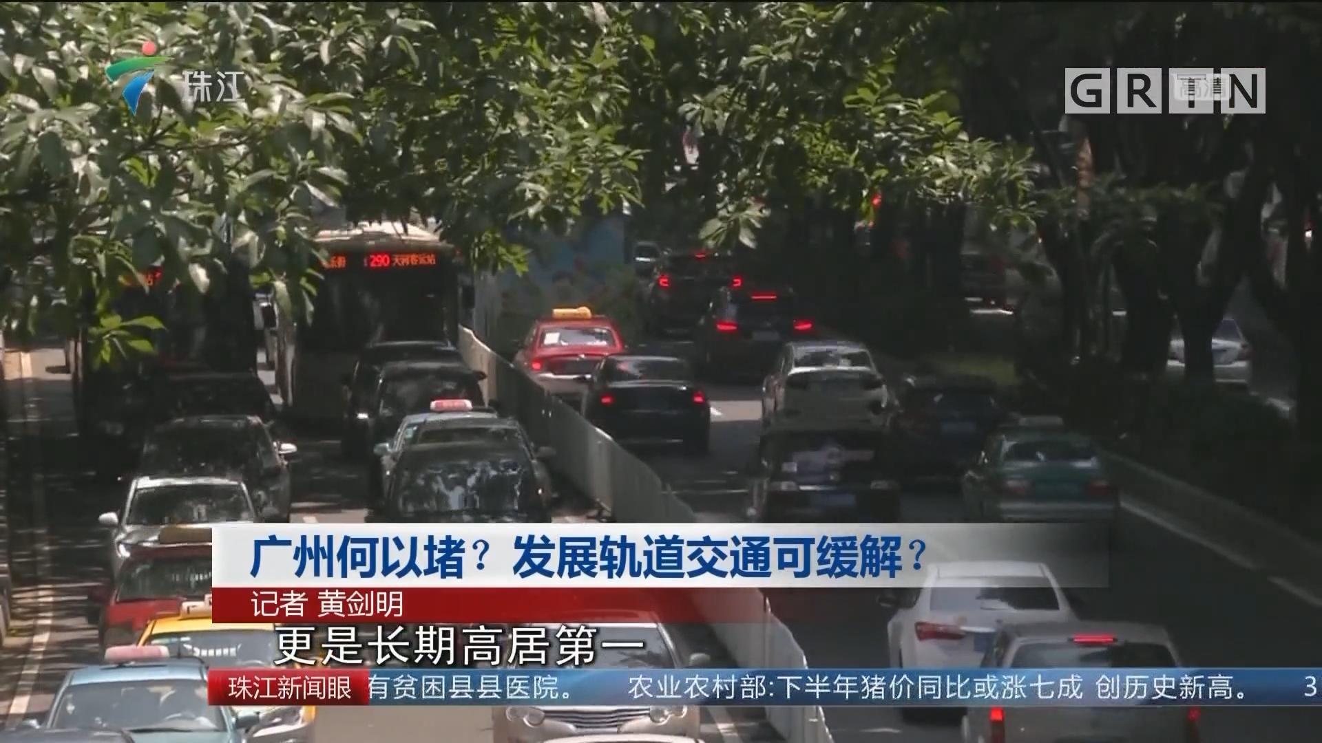广州何以堵? 发展轨道交通可缓解?