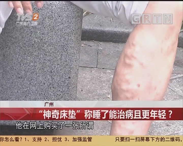 """广州:""""神奇床垫""""称睡了能治病更年轻?"""