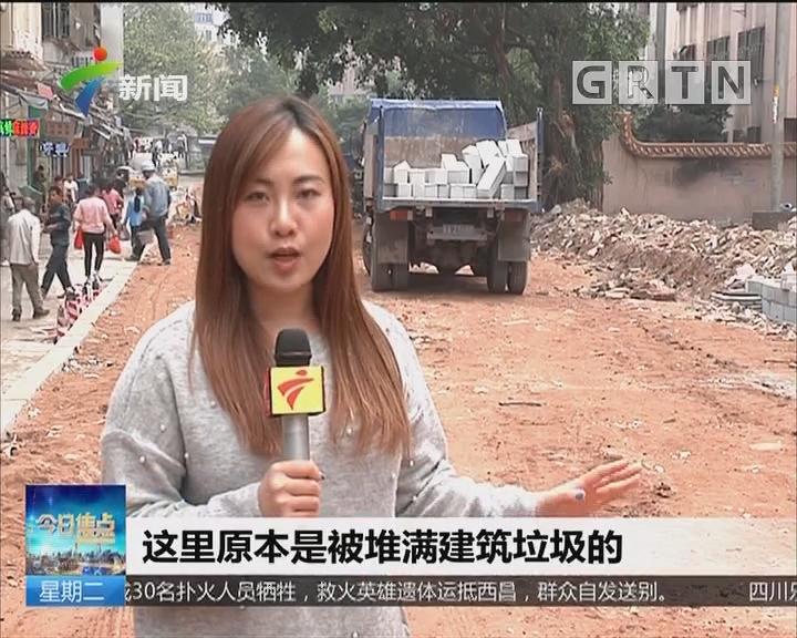 广州:西滘村还路于民 扰民垃圾被清走