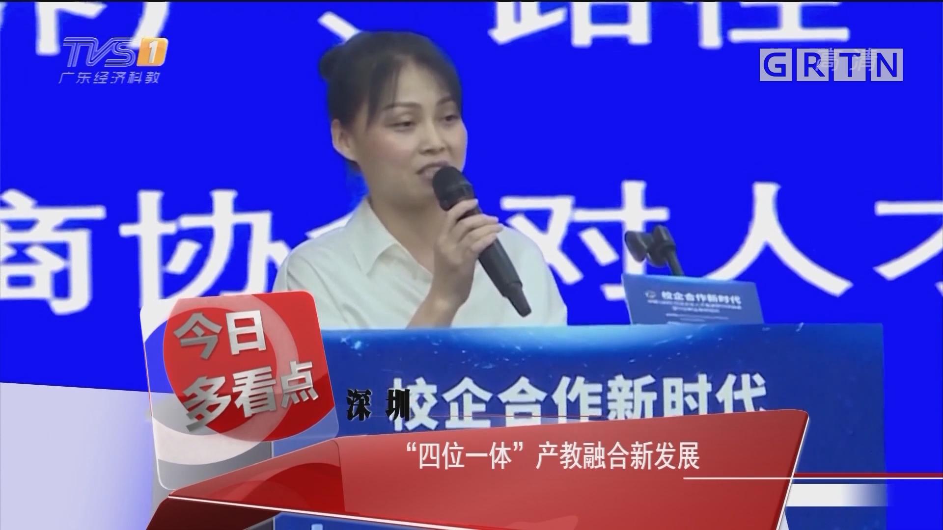 """深圳:""""四位一体""""产教融合新发展"""