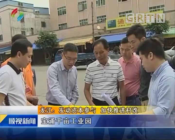 龙江:发动资本参与 加快推进村改