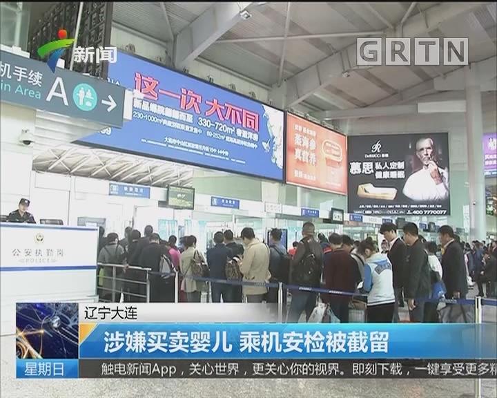 辽宁大连:涉嫌买卖婴儿 乘机安检被截留