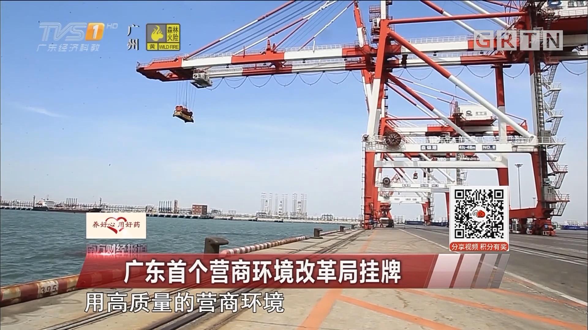 广东首个营商环境改革局挂牌