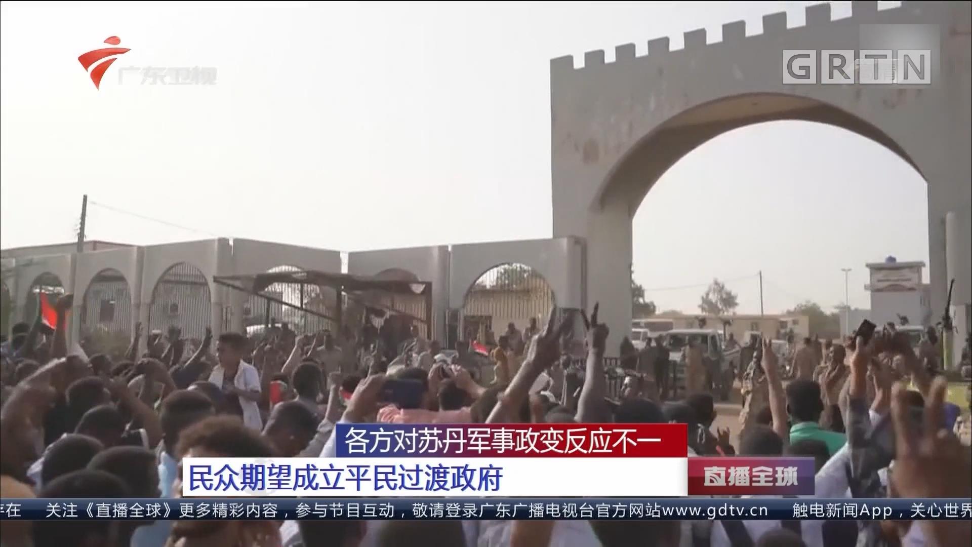 各方对苏丹军事政变反应不一:民众期望成立平民过渡政府