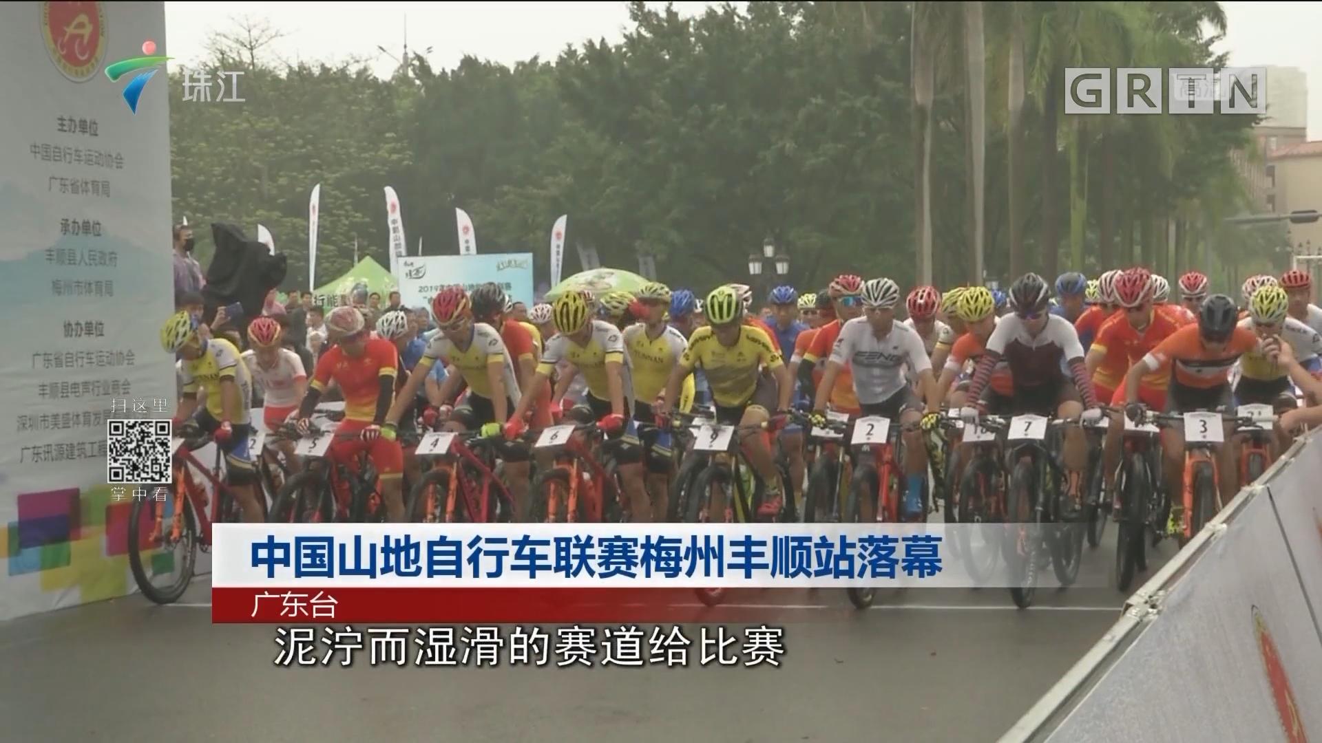 中国山地自行车联赛梅州丰顺站落幕