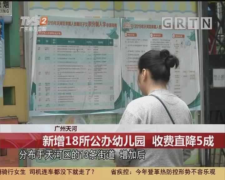 广州天河:新增18所公办幼儿园 收费直降5成
