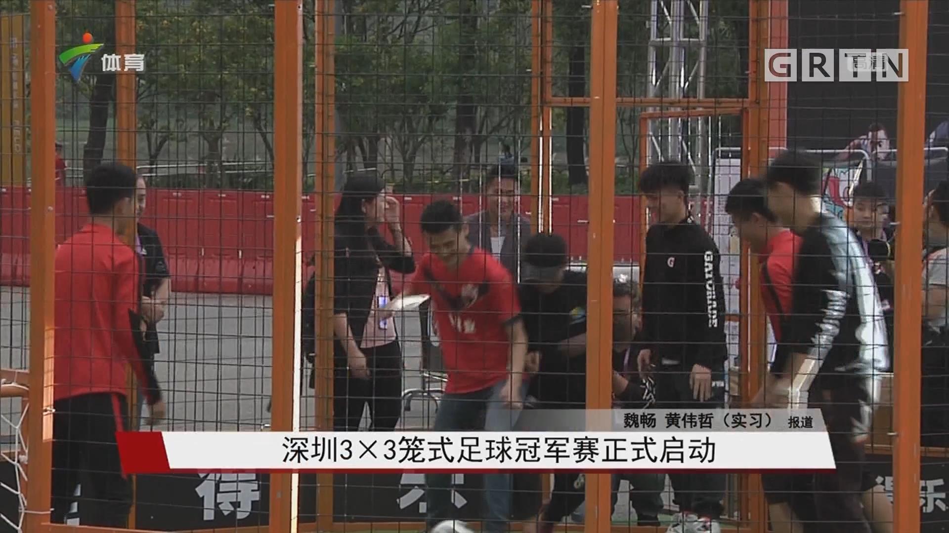 深圳3×3笼式足球冠军赛正式启动