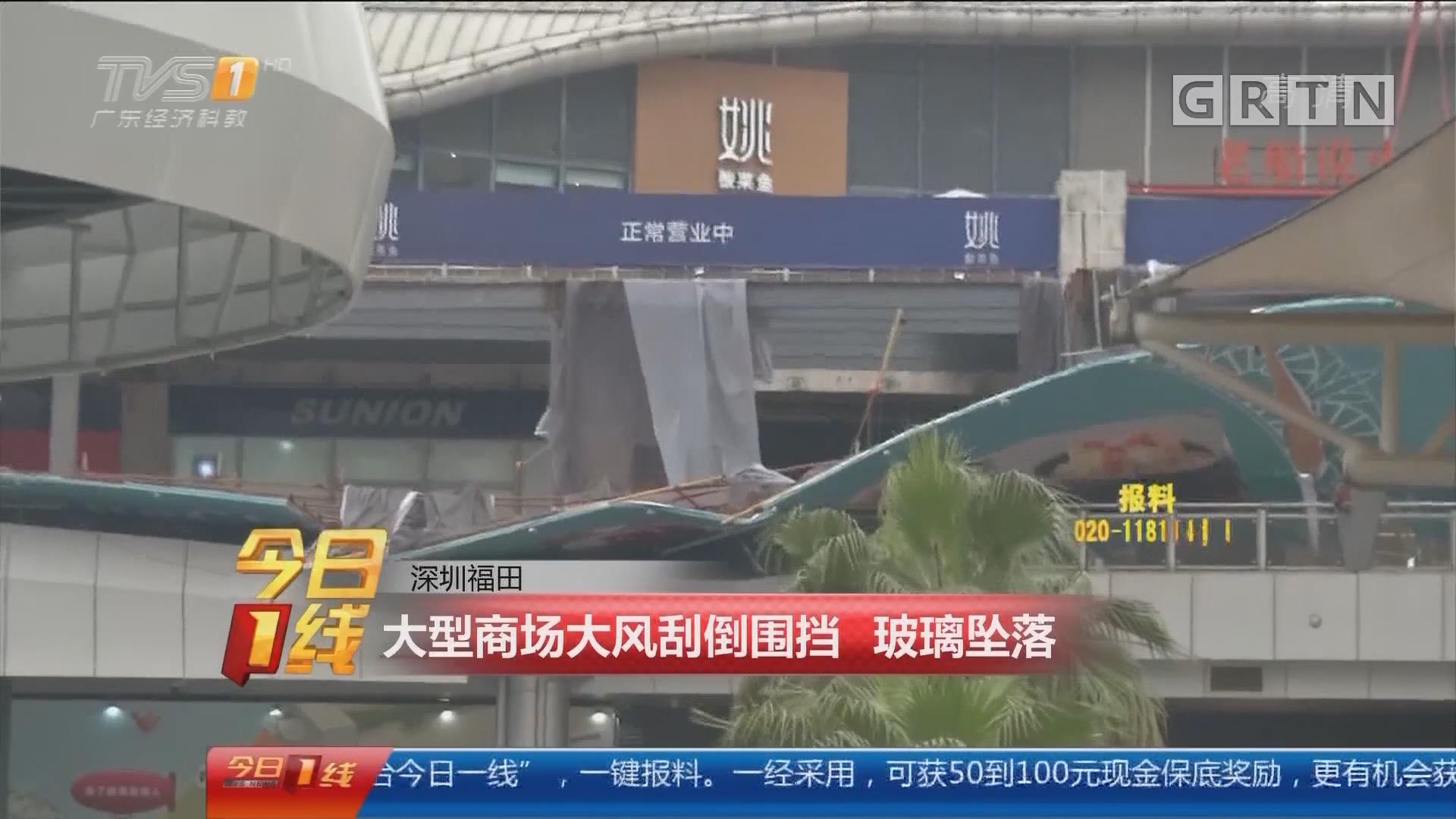 深圳福田:大型商场大风刮倒围挡 玻璃坠落