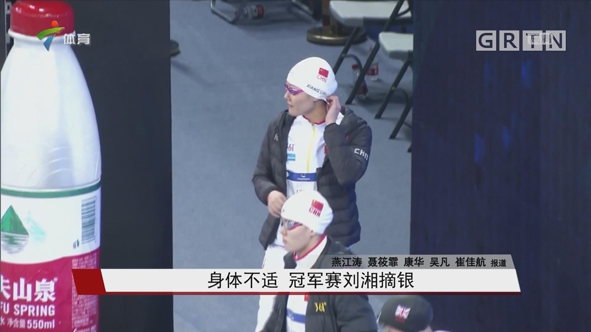 身体不适 冠军赛刘湘摘银