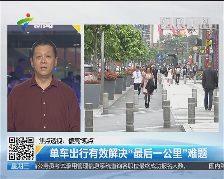 """焦点透视:儒亮""""观点"""" 单车出行有效解决""""最后一公里""""难题"""