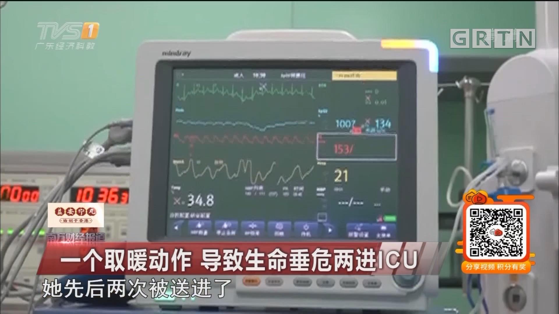 一个取暖动作 导致生命垂危两进ICU