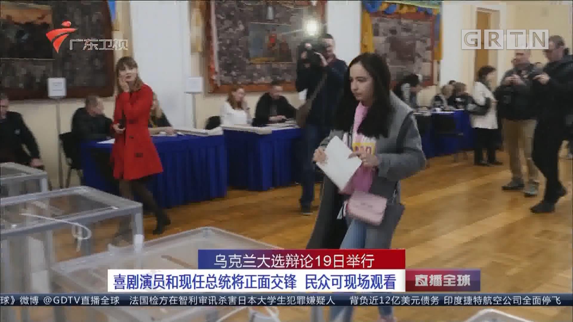 乌克兰大选辩论19日举行 喜剧演员和现任总统将正面交锋 民众可现场观看