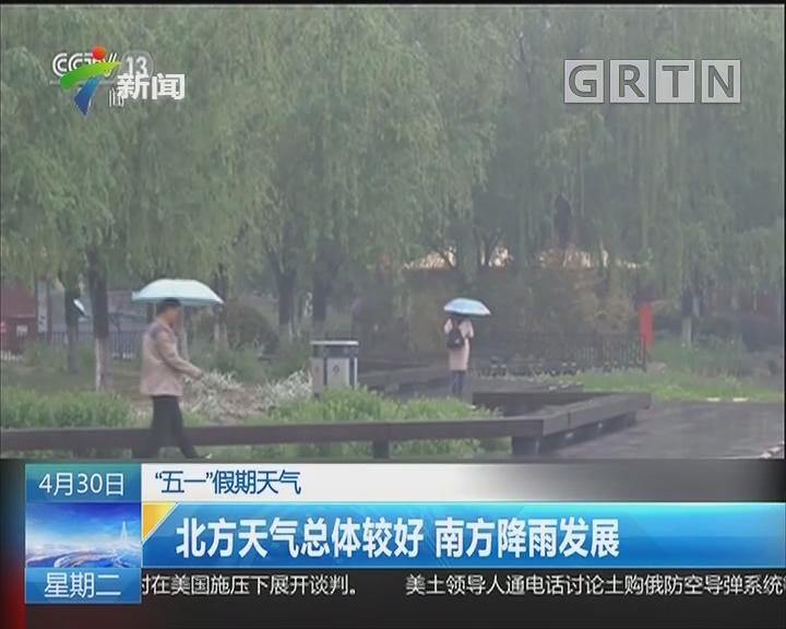 """""""五一""""假期天气:北方天气总体较好 南方降雨发展"""