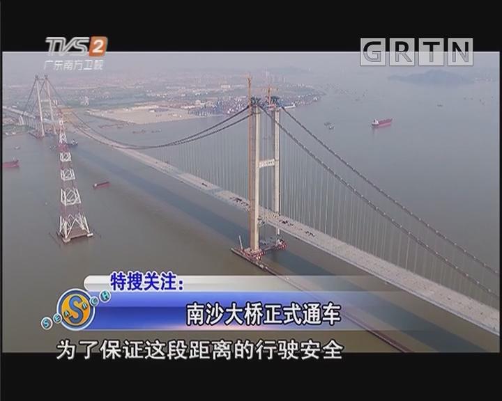 南沙大桥正式通车
