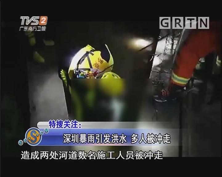 深圳暴雨引发洪水 多人被冲走