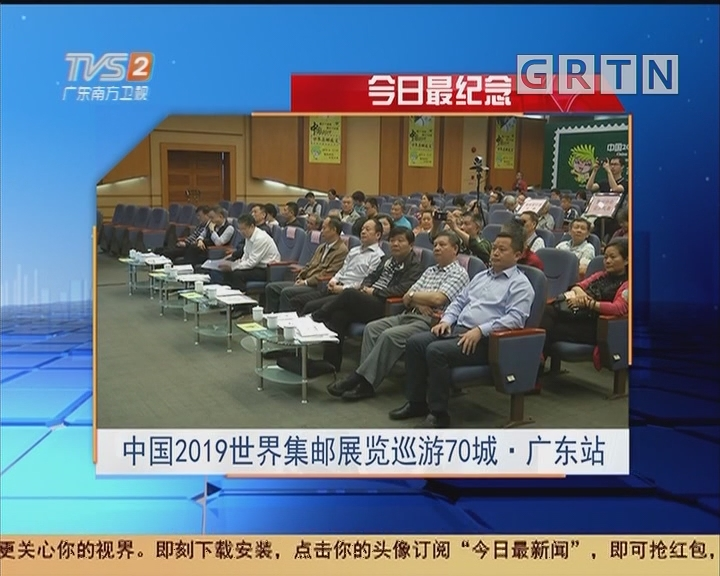 今日最纪念:中国2019世界集邮展览巡游70城·广东站