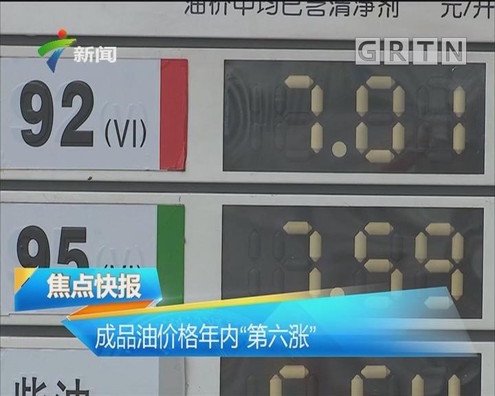"""成品油价格年内""""第六涨"""""""