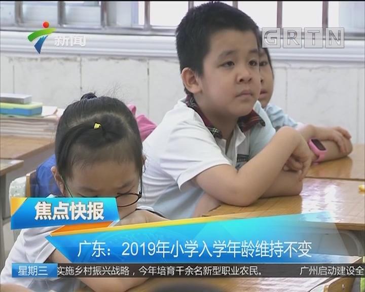 广东:2019年小学入学年龄维持不变